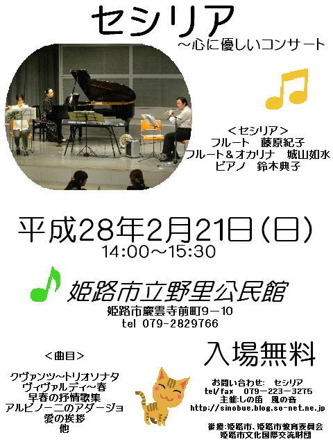 セシリアコンサート 2016.JPG