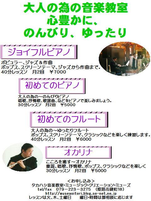 大人の為の音楽教室2013.JPG